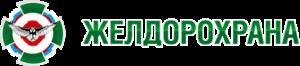 Охранное агентство «Желдорохрана»