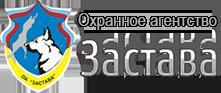 Охранное агентство «Застава»