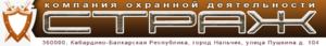 Компания охранной деятельности «Страж»