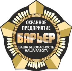 Охранное предприятие «Барьер»