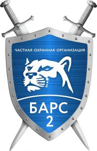 Охранное предприятие «Барс 2»