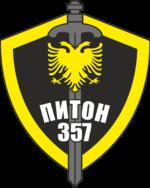 Охранное предприятие «Питон-357»