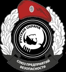 Союз предприятий безопасности «Русская охрана»