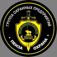 Группа компаний «Пенза-Охрана», «Титан»