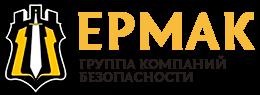Группа компаний безопасности «Ермак»