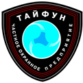 Группа компаний «Тайфун»