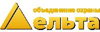 Объединение охраны «Дельта»
