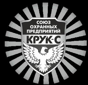 Союз охранных предприятий «Крук-С»