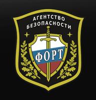 Агентство безопасности «Форт»