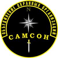 Объединение охранных организаций «Самсон»