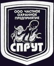 ЧОП «Спрут»