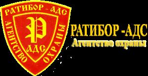 Агентство охраны «Ратибор»