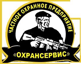 ЧОП «Охрансервис»