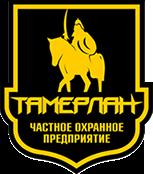 Охранная фирма «Тамерлан»