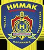 Группа охранных предприятий «Нимак»