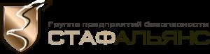 Группа предприятий безопасности «Стаф-Альянс»