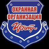 Охранная организация «Центр»
