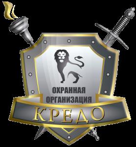 Охранная организация «Кредо»