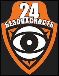 Группа компаний «Безопасность 24»