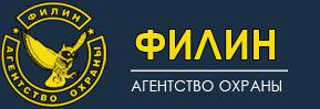 Агентство охраны «Филин»