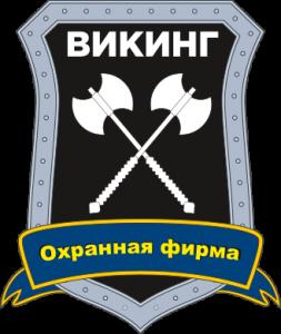 Охранная фирма «Викинг»