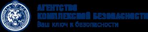 Группа компаний «Агентство комплексной безопасности»