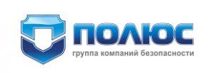 Группа компаний безопасности «Полюс»