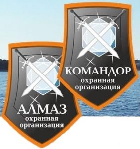 Группа охранных организаций «Алмаз»