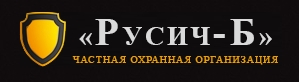 ЧОО «Русич-Б»