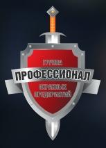 Группа охранных предприятий «Профессионал»