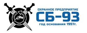 Охранное предприятие «СБ-93»