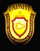 Группа охранных организаций «Гарант»