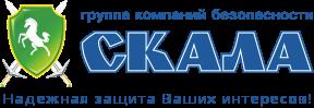 Группа компаний безопасности «Скала»