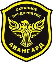 Охранное предприятие «Авангард»