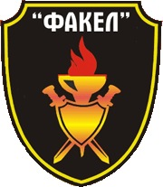 Центр охраны и безопасности «Факел»