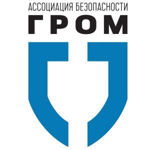 Ассоциация безопасности «Гром»
