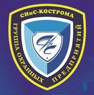 Группа охранных предприятий «СИнС-Кострома»